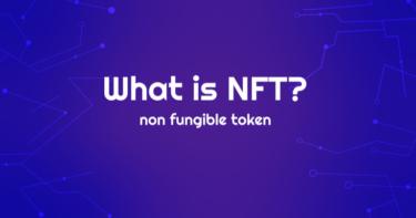 NFTとは?わかりやすく言うと何
